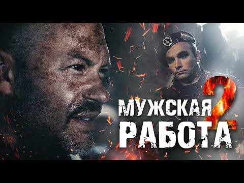 МУЖСКАЯ РАБОТА 2 - Серия 2 «Задание» / Боевик