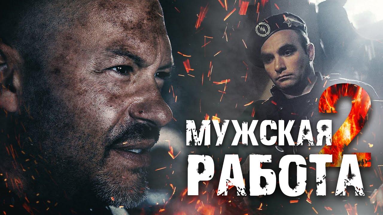 МУЖСКАЯ РАБОТА 2 - Серия 2 «Задание» / Боевик MyTub.uz