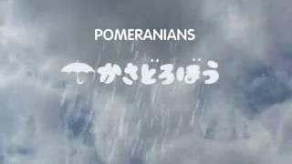 POMERANIANS - ハナレバナレ