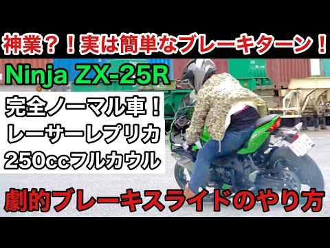 【Ninja ZX-25R】新車で神技?!実は簡単なブレーキターン!フルカウル250ccバイクで劇的ブレーキスライドのやり方!フルノーマルで挑戦だ!