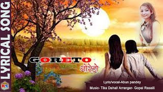 GORETO By Abun Pandey | New Song-2018 | Tika Dahal | Gopal Rashaili | Lyrical Video