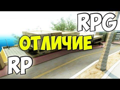 ЧЕМ ОТЛИЧАЕТСЯ RPG сервер от RP?