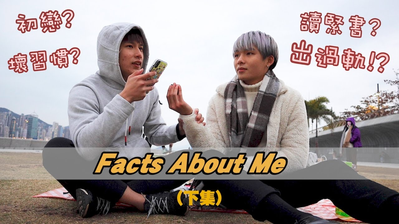 【齋Talk】Facts About Me (下集) | ah MAR係個點樣嘅人😲?分手後如何面對💔?出過幾多次軌🤫?