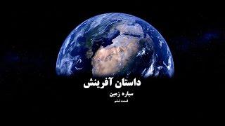 مستند داستان آفرینش (سیاره زمین) قسمت ششم