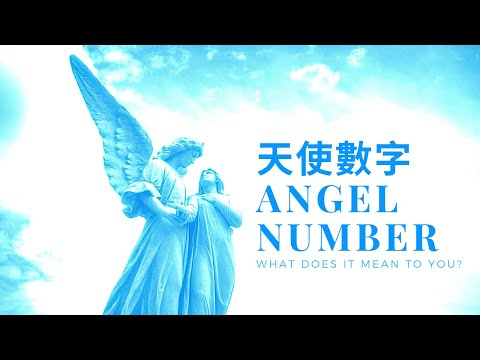 😇 Angel Number 天使數字|Pick Your Choice 心選訊息 ✅ What Does It Mean To You?