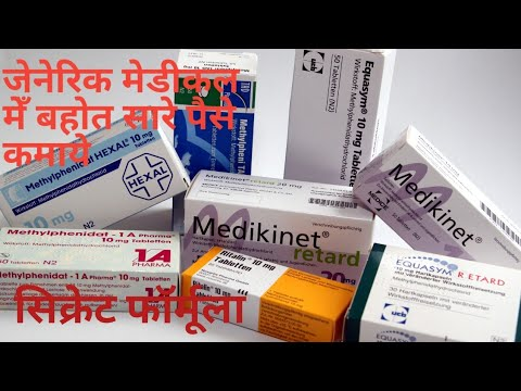 #Generic Medical/#medical Shop Business Me Lakho Rupaye Kamaye Secret Formula