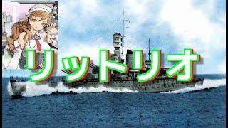 戦艦リットリオ うちの海軍が燃料不足すぎる!