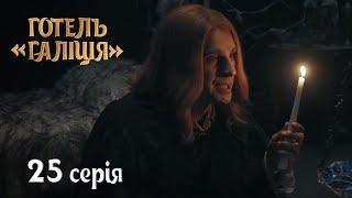 Смотреть сериал Отель Галиция - сезон 2 серия 25 - комедийный сериал HD онлайн