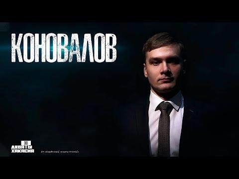 КОНОВАЛОВ - тизер-трейлер (2019)