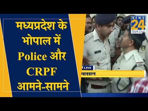 Madhya Pradesh के Bhopal में Police और CRPF आमने-सामने