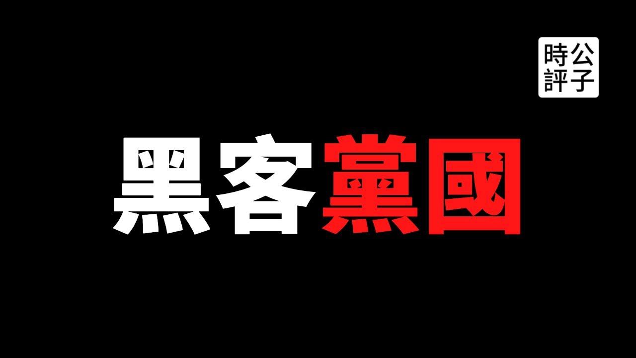 【公子時評】罕见!全世界声讨中国!发达国家集体谴责中共搞黑客攻击盗窃技术!习近平的倒行逆施让资本主义世界联合起来了...