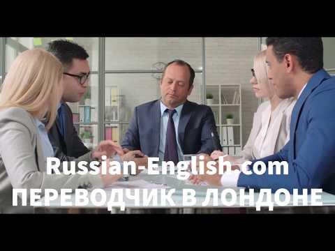 АНГЛО-РУССКИЙ Переводчик в Лондоне. Russian interpreter in London. Ассистент PA +44(0)79222-74952