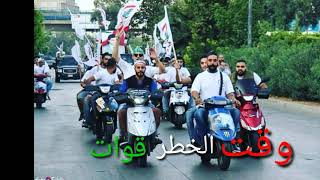 احنا جينا يلا بينا ( القوات اللبنانية ) ❤🔺️