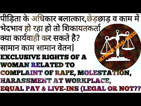 LIVE-IN IS LEGAL?? COMPLAINT BY E-MAIL|बलात्कार व छेड़छाड़|EQUAL PAY|HARASSMENT AT WORK|ZERO-F.I.R.