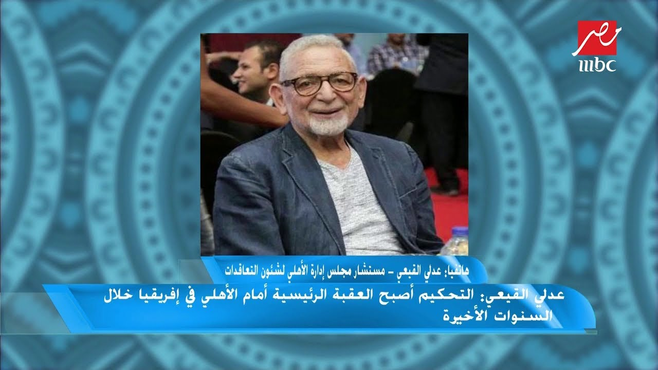 عدلي القيعي : أهلاً بكلمة تركي آل الشيخ الطيبة