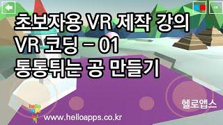 [VR코딩] 초보자용 VR 콘텐츠 제작 강의 - 01 …
