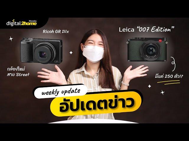 อัปเดตข่าวประจำสัปดาห์ I Leica 007 Edition, Ricoh GRIIIx, Sigma I series