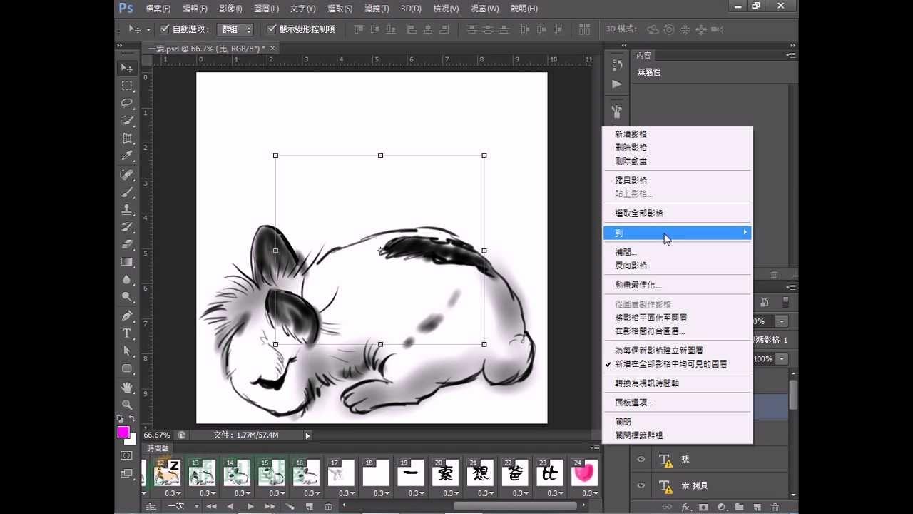 【PhotoShop CS6】輕鬆製作視訊與動畫(01/11) - YouTube