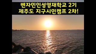 [글로벌리더십] 제주도 지구시민캠프 2차!