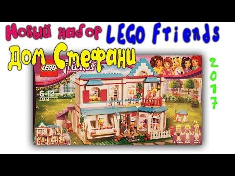 Lego Friends Stephanie's House Обзор от Насти без регистрации и смс