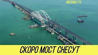 Крымский мост придётся снести