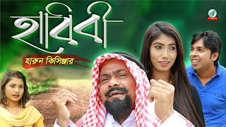 Harun Kisinger - Habibi | হাবিবী | Bangla Koutuk 2018 | Official Comedy | Sangeeta