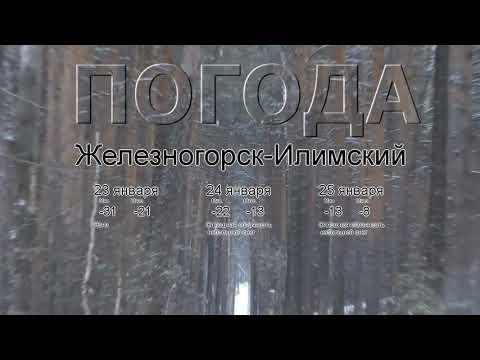 Погода в Железногорске Илимском сегодня 23 января 2020  На завтра, неделю