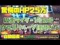 【HP25万】自動回復10万超え!仮面ライダー新1号&新2号のクロユリループがやば過ぎた…