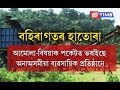 MUST WATCH   Organisation named Simplex's activities threatens to disrupt major farming land