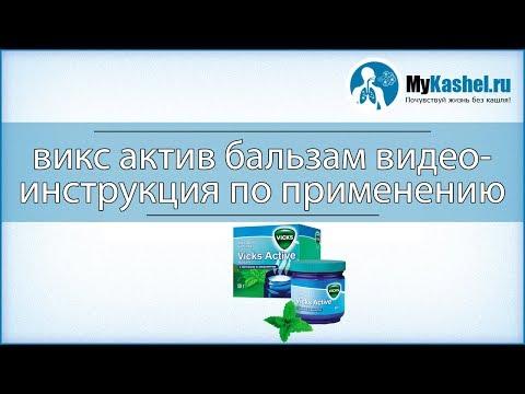 Викс Актив бальзам (мазь) - инструкция по применению при кашле