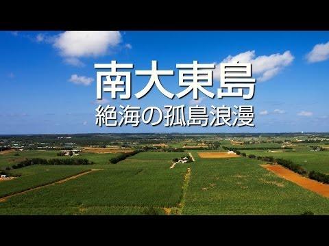 絶海の孤島浪漫 南大東島 2012 / Minami-Daito