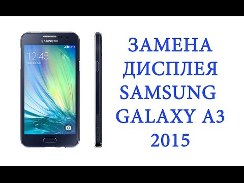 Замена дисплея Samsung Galaxy A3 2015 A300F \ replacement lcd samsung a3 2015