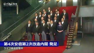 第4次安倍第2次改造内閣 記念撮影ー令和元年9月11日