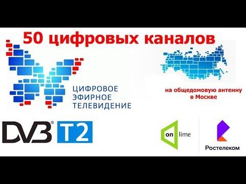Цифровое телевидение в Москве, 50 каналов
