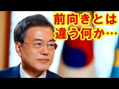 「米朝決裂で文在寅活躍の好機だが時期が悪い」と韓国紙が主張 もう少ししたら本気出す
