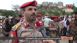 تعز تشيع خمسة من شهداء الجيش في معارك الجبهة الغربية