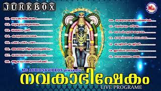നവകാഭിഷേകം | Navakabhishekam | Guruvayoorappan Devotional Songs Malayalam