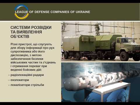 League of defense companies of Ukraine