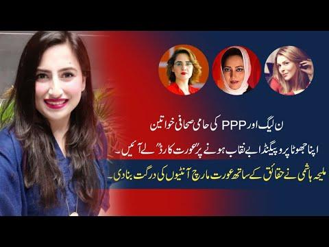 Maleeha Hashmi Latest Talk Shows and Vlogs Videos