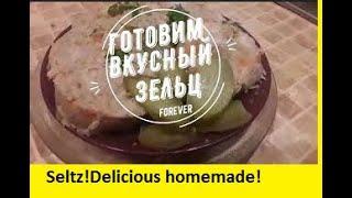 Готовим  вкусный домашний Зельц! Очень вкусный ! Видеорецепт! Seltz!Delicious homemade!