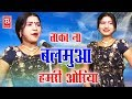 Download तनी ताका ना बलमुआ हमरी ओरिया | Soni Chhamak Chhallo | New Superhit Song 2017 | Rathore  Cassettes MP3 song and Music Video