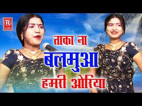 तनी ताका ना बलमुआ हमरी ओरिया | Soni Chhamak Chhallo | New Superhit Song 2017 | Rathore  Cassettes