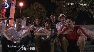 Suchmos 湘南発・世界照準のバンドが明かす音楽的ルーツと野望 【SPACE SHOWER NEWS】