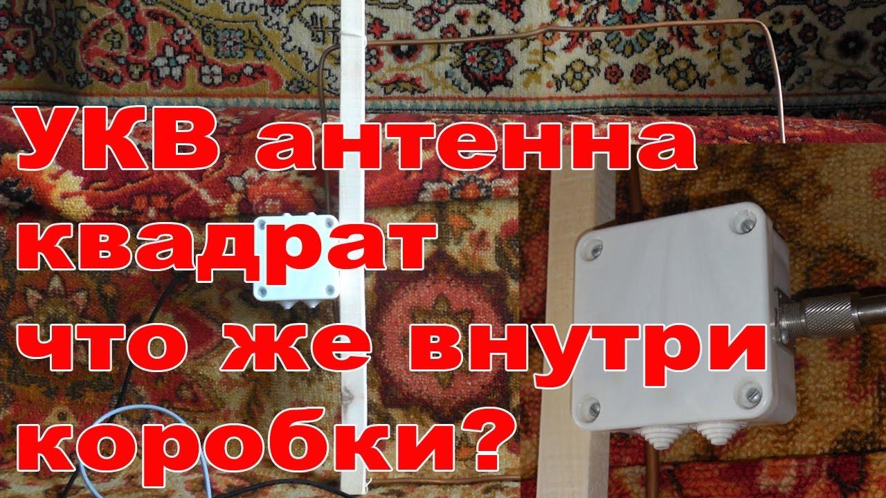 Как сделать антенну укв фото 466