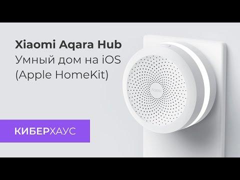 Умный дом Xiaomi Aqara Hub с поддержкой Apple HomeKit IOS и Android - новинка!