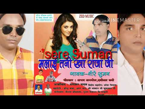 New bhojpuri song 2017 sere.suman mp3 song super hit songs new