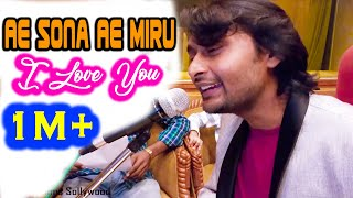 Ae Sona Ae Miru I Love You | Sona Miru | Santhali Film | Shipra Films Sollywood