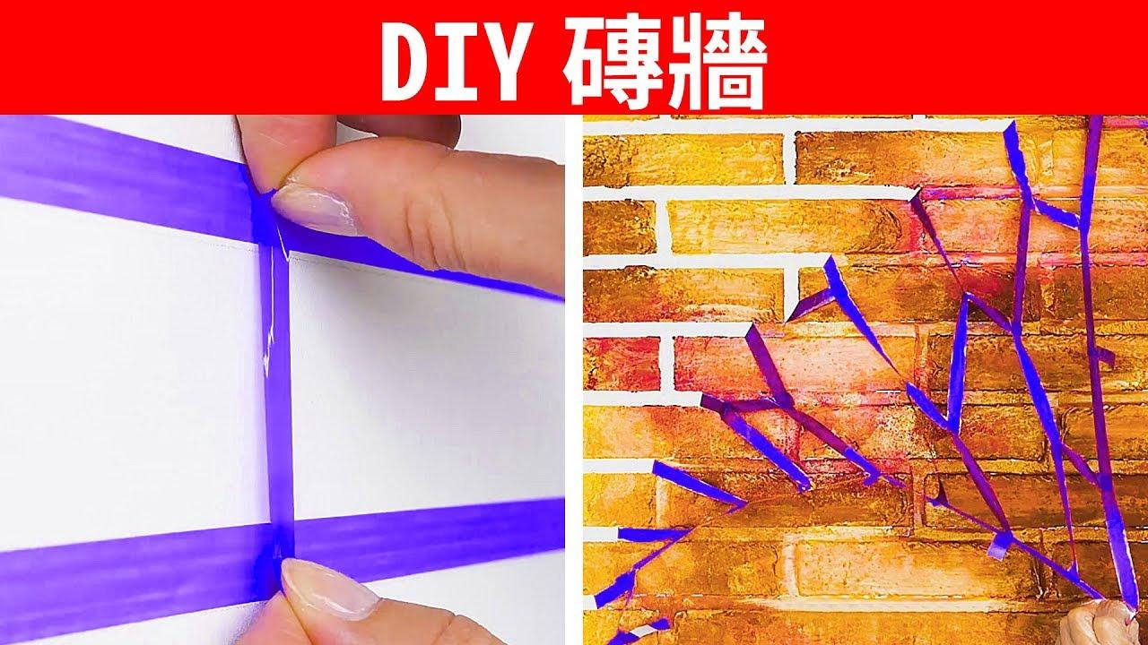 粉刷牆壁的30種簡單DIY方法  DIY教程和修補小竅門 - YouTube