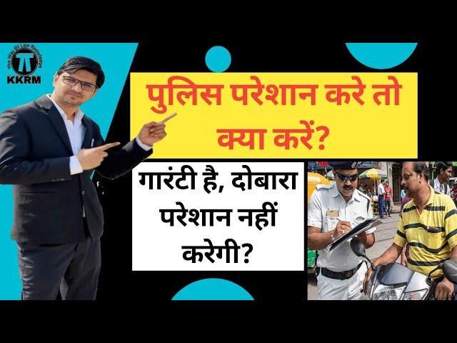 पुलिस परेशान करे तो क्या करें !What to do if the police bothers you !By kanoon ki Roshni Mein