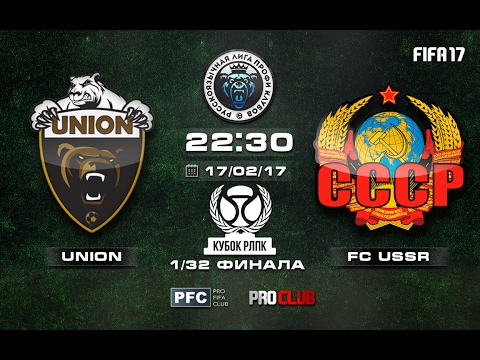 UNION - FC USSR   Pro Clubs   RLPC Cup   1/32 Finals/14 Season